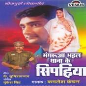 Mangarua Bhail Thana Ke Sipahiya Songs