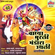 Waghya Murali Bhandara Udhali Songs