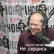 Не Сердись. Песни Бориса Прохорова Songs