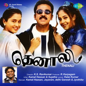 Porkalam MP3 Song Download- Thenali Porkalam Tamil Song by