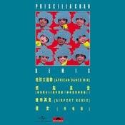 Priscilla Chan (Remix) Songs