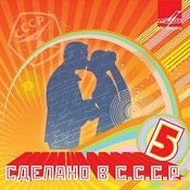 Сделано В Ссср. Выпуск 5 Songs