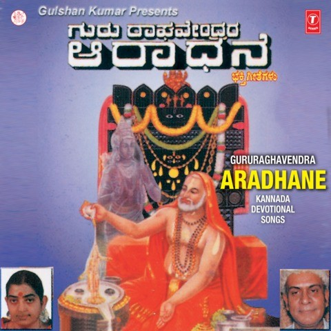 Telugu devotional mp3 download free