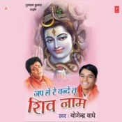 Jap Le Re Bande Tu Shivnaam Songs