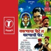 Kalyacha Por Na Balyachi Por Songs