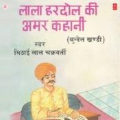 Lala Hardol Ki Amar Kahani Songs
