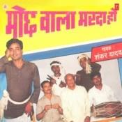 Mochh Wala Marda Ho Songs