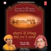 Satnam Shri Waheguru Ehee Naam Hai Adhara Song