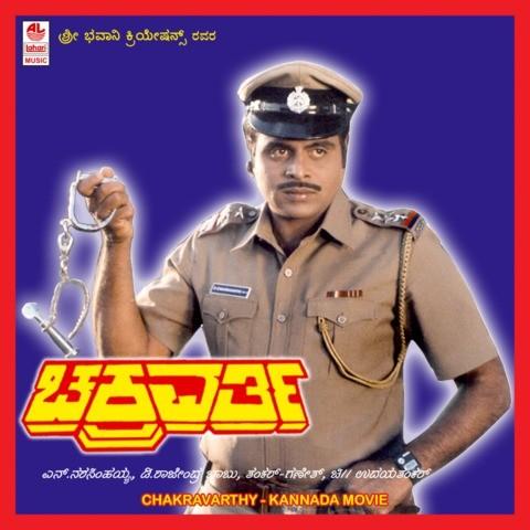 Chakravarthy ( film)