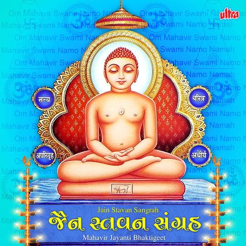 Jain Stavan Sangrah Songs Download: Jain Stavan Sangrah MP3 Gujarati