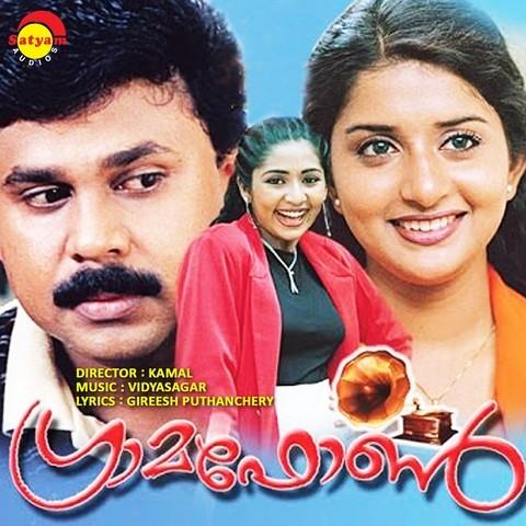 Malayalam song ninakkente gramaphone youtube.