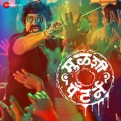 Ararara MP3 Song Download- Mulshi Pattern Ararara Marathi Song by