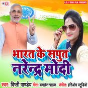 Alha Narendra Modi Ka Song