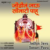 Jodhin Javu Sonari Pavu Songs