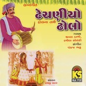 Dhechaniyo Dholo - Lagangeet Songs