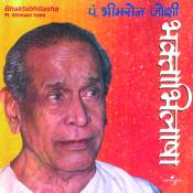Bhaktabhilasha Songs