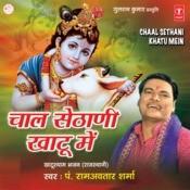 Chaal Sethani Khatu Mein Songs