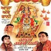 Aaja Ambe Rani Songs
