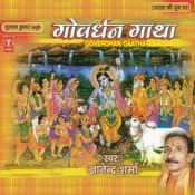 Goverdhan Gatha (Alha Dhun Per) Songs