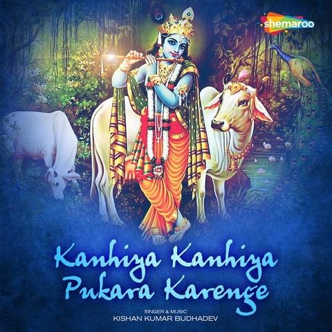 Kanhiya Kanhiya Pukara Karenge