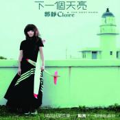 Xia Yi Ge Tian Liang Songs
