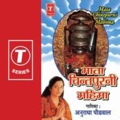 Mata Chinta Purni Mahima Songs
