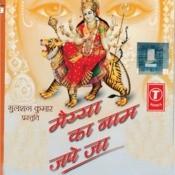 Maiya Ka Naam Jape Ja Songs