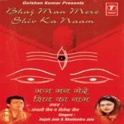 Bhajman Mere Shiv Ka Naam Songs