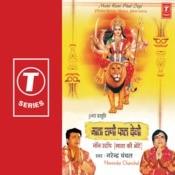 Mata Rani Phal Degi (Non Stop Bhente) Songs
