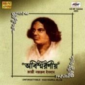 Abismaraniyo Kazi Nazrul Islam Songs