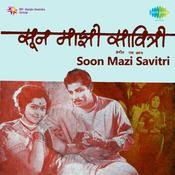 Soon Mazi Savitri Songs