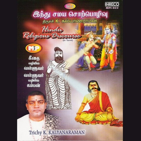 Hindu Religious Discourse Vol - 5