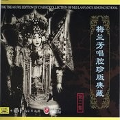 Classic Collection Of Mei Lanfang: Vol. 2 (Mei Lanfang Chang Qiang Zhen Cang Ban Er) Songs