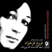 Tanha Sedast Ke Mimanad (What Remains Is Voice) Songs