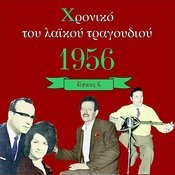 Chronicle Of Greek Popular Song 1956, Vol. 2 Songs