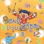 Sense Issho Ni Utao 3 Songs