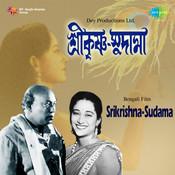 Srikrishna Sudama Songs