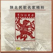 Select Shanbei Folk Songs: Yellow River Boatmans Song Songs