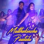 Matthekinche Paatalu