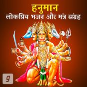 Popular Collection of Hanuman