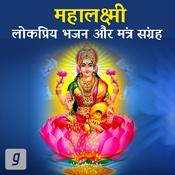 Mahalakshmi Songs, Download Mahalakshmi MP3 Songs