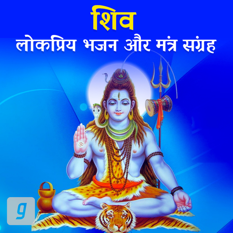 Lord Shiva Songs Best Lord Shiva Devotional Songs Shiva Bhajans Mp3 On Gaana Com