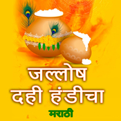Jallosh Dahi Handicha - Marathi