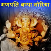 ganpati bappa morya marathi song download ganpati marathi songs