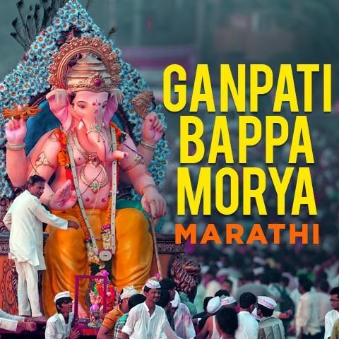 Ganpati Bappa Morya Marathi Song Download- Ganpati Marathi