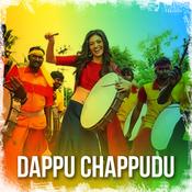 Dappu Chappudu