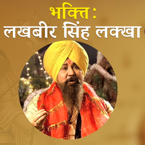 lakhbir singh lakkha shiv bhajan mp3 songs free download