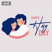 Hug Day Punjabi