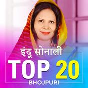 Indu Sonali Top 20-Bhojpuri