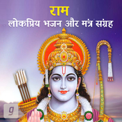 Popular Collection of Rama